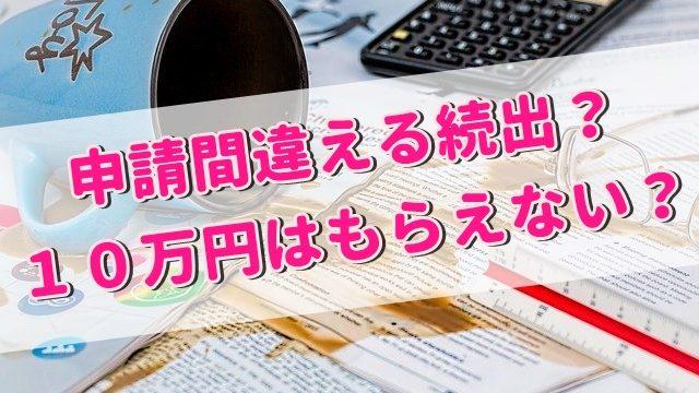 10万円の定額給付金の申請で間違ったらどうなる?もらえないって本当?