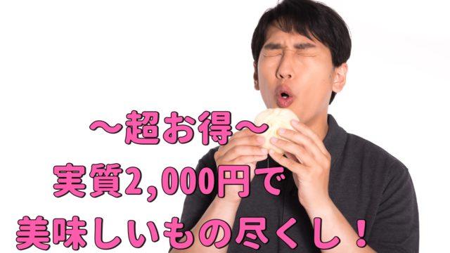 【ふるさと納税】管理人のおすすめ特産品ランキング!