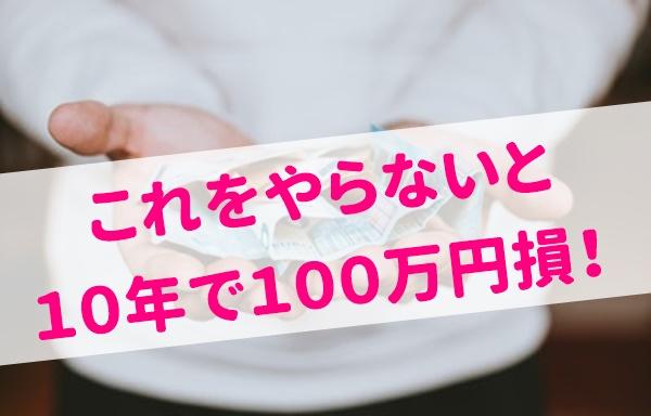 オススメ会計ソフト!10万円も節税できる?フリーランス必見!